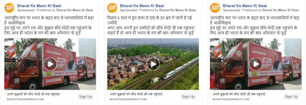 BJP Ads